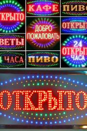 светодиодные таблички